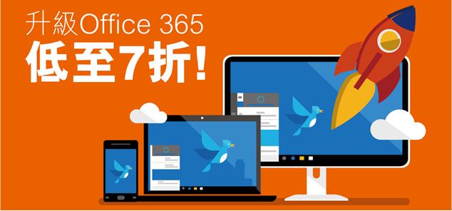 升級Office365低至7折