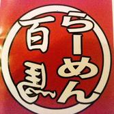 ラーメン 百馬.png