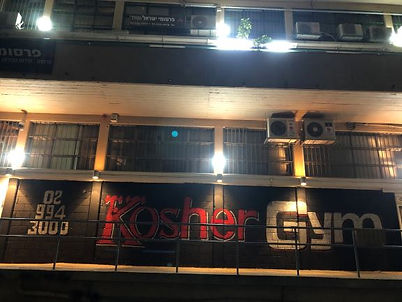 koshergym street כושר ג'ים מהרחוב