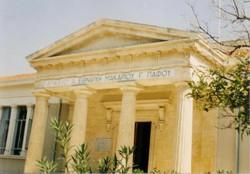 paphos gumnasium