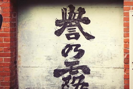 FUKANO-STORY-GALLERY (11).jpg