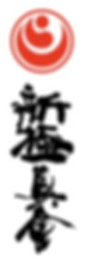 Shinkyokushin logo.jpg