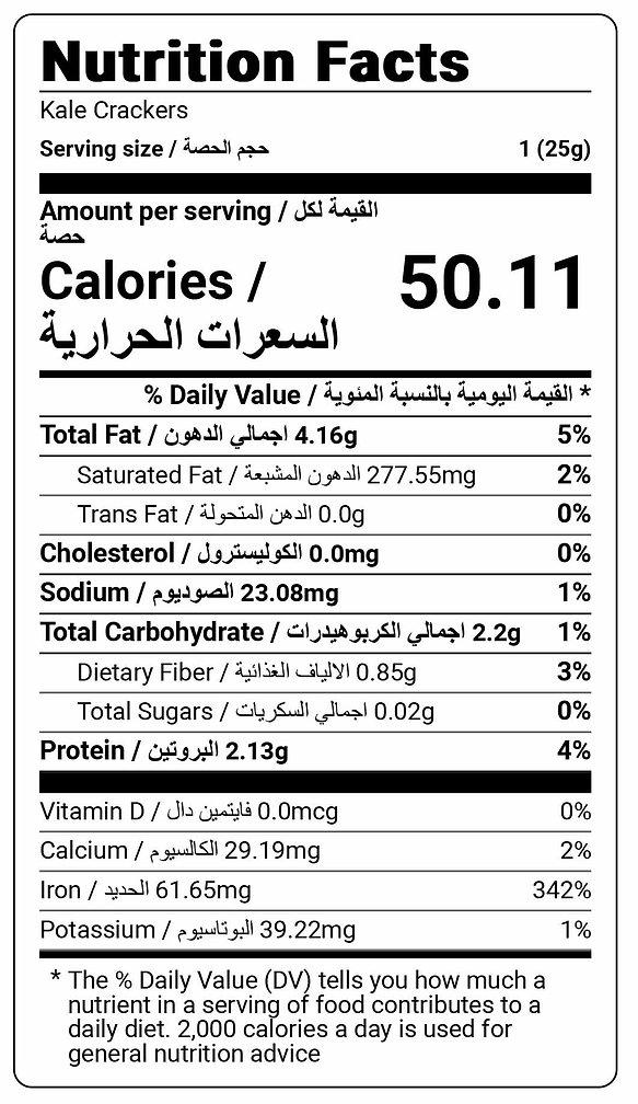 Kale Crackers.jpg