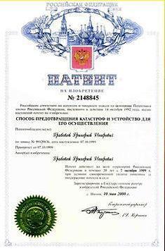 brevet Grabovoï 2148845
