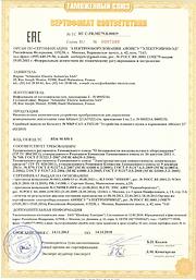 Cертификат EAC ATV212