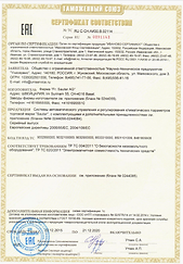 Sauter EAC сертификат