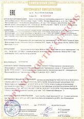 Cертификат EAC M171