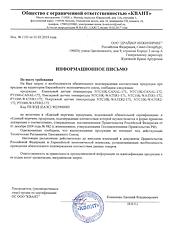 Отказное письмо сертификации температурных датчиков Driver Engineering