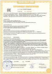 ATS01 EAC сертификат