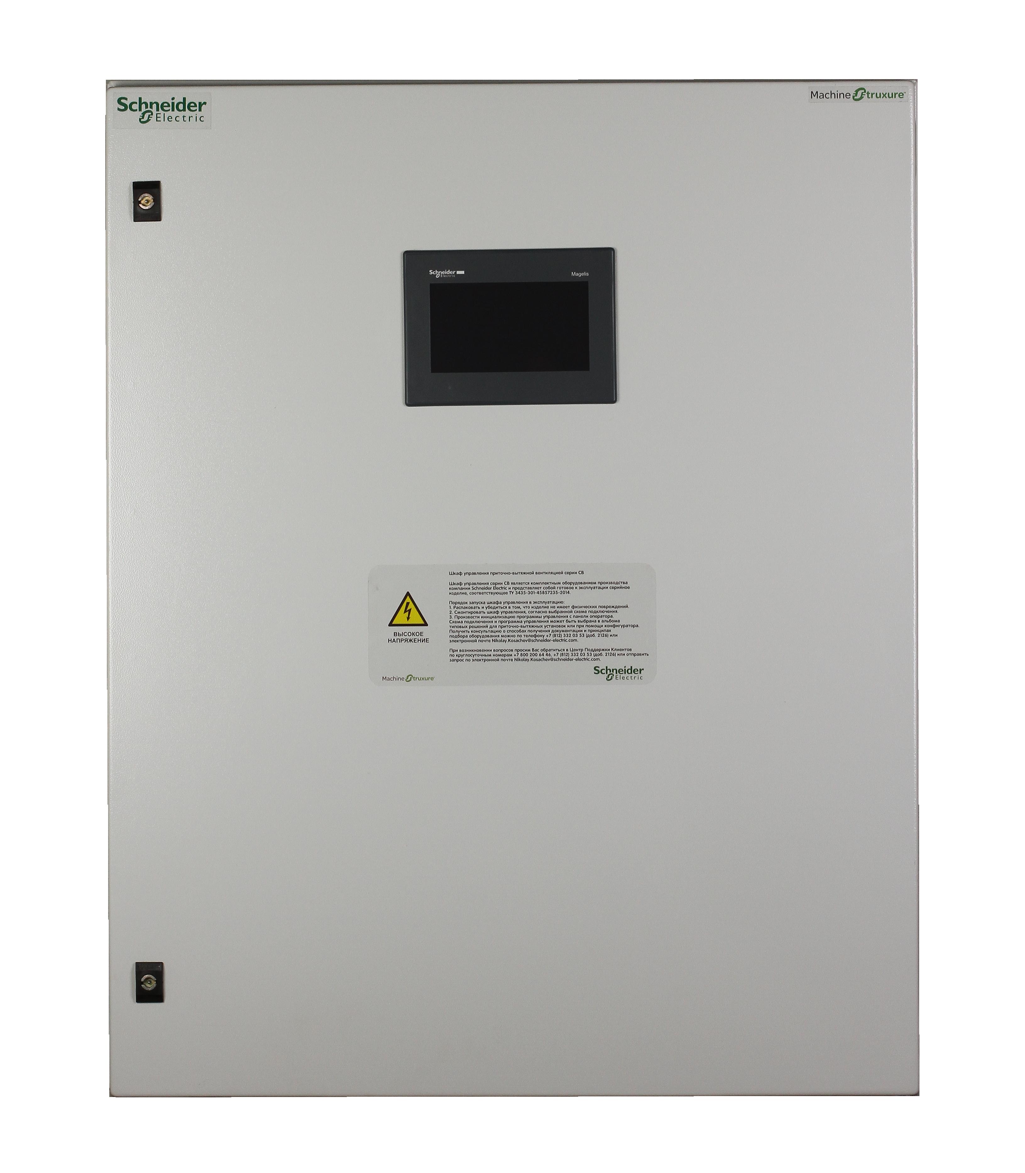 Шкаф управления с панелью GXO