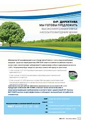 Насосы IMP ErP директива