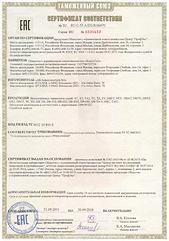 Термостат защиты TF EAC сертификат