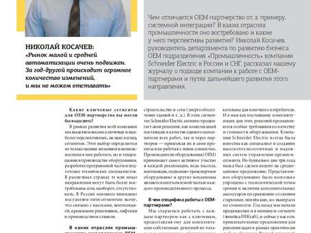 OEM-рынок новые стратегии в новых условиях