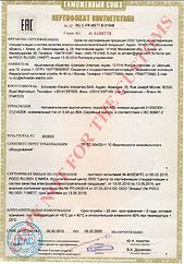 ВА-400 ЕАС сертификат