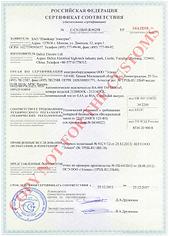 ВА-400 пожарный сертификат