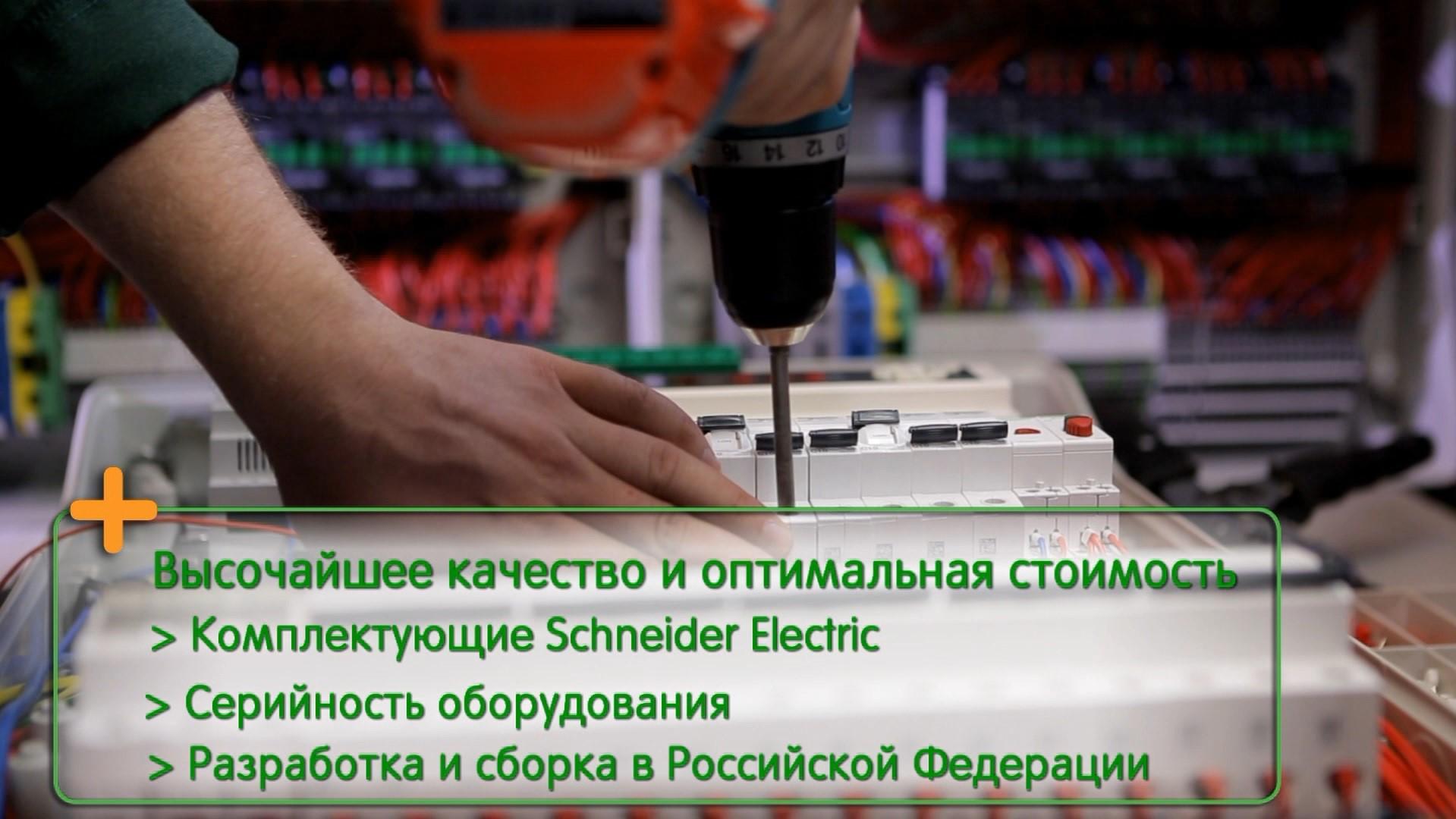 Производство щитов управления