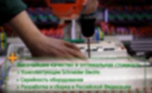 сборка щитов управления сборка шкафов управления производство шкафов управления ЩУН ЩУ ЩУВ щун щу щув шкаф вентиляция
