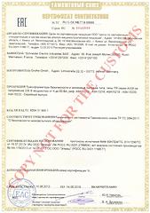 Трансформаторы iTR EAC сертификат
