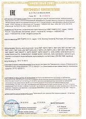Насосы GHN ЕАС сертификат