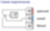 Схема подключения термостата TF