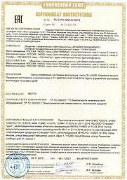 Сертификат Sauter of competence