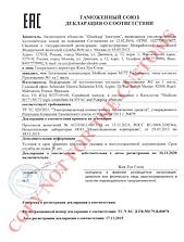Контроллер  Modicon M172 EAC сертификат