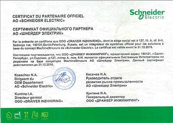 Сертификат MSX SI Driver Engineering