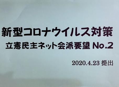新型コロナウイルス対策 4/23会派要望No.2 提出