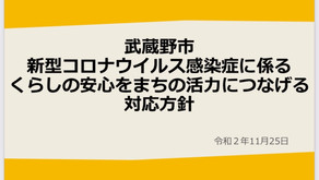 2020/12/30 武蔵野市独自支援「武蔵野市新型コロナウイルス感染症に係るくらしの安心をまちの活力につなげる対応方針」