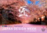 TOKYO_MILANO_A0size_ura0313back_OL 2.jpg
