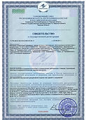 "Certificate of State Registration "" State Registration Certificate"" or "" Registration Certificate"" or Hygienic Certificate (Sanitary Epidemiological Conclusion)"