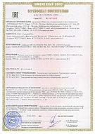 Сертификат о соответствии техническому регламенту таможенного союза