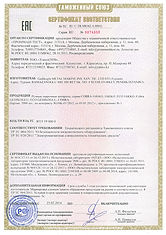 Customs Union Certificate of Conformity