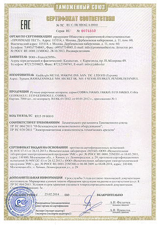 Сертификат соответствия тех.регламенту таможенного союза