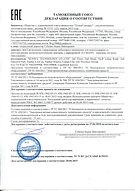 ДС ТР ТС, декларация о соответствии техническому регламенту таможенного союза