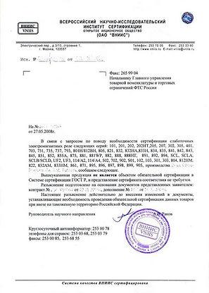 Отказное письмо ВНИИС