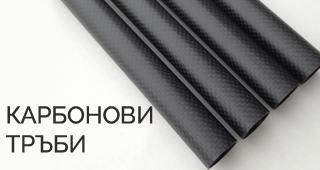 карбонови тръби