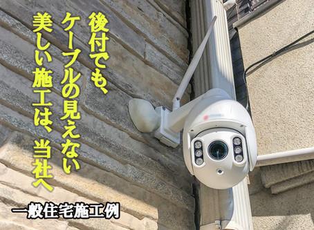 DIY 防犯カメラの設置 ビデオブログ
