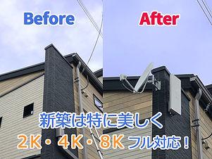美しいアンテナ施工 左旋回4K8Kアンテナ