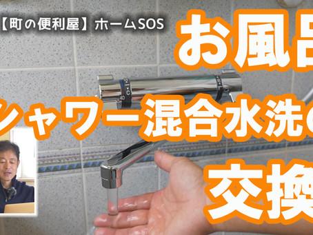 お風呂のシャワー混合水栓の交換