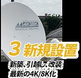 4kや8k放送の視聴に必要なものは、テレビやアンテナだけではありません。家屋の配線ケーブルが古かったり、分配器が10年以上前のものは、新しい放送の信号が通らないため、番組の視聴ができません。ホームSOSにご依頼頂ければ、配線のある屋根裏まで調査。最新の環境に改装ができます。