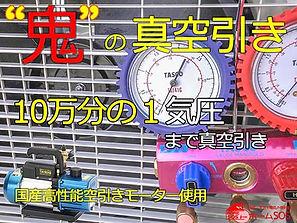 エアコンの真空引きエキスパートのホームSOS に聞く。 ホームSOSは東京の多摩地区や埼玉南部、狭山・所沢・稲城などでエアコンの取り付けやガス漏れ修理、水漏れ修理を行っています。どんなに難しい作業でも、電気と冷媒のエキスパート技師がお伺いします。