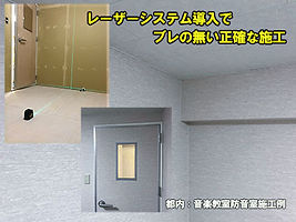 壁紙クロスの張替え施工です。東京都内音楽教室・音楽スタジオ・収録スタジオの防音室の壁紙クロスを仕上げました。レーザーシステムを導入して、ゆがみの無い正確な施工はとても綺麗です。