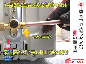 エアコンのガス漏れ修理ならホームSOSが安心です。 オリジナル新工法は年間数百件に及ぶエアコンのガス漏れ修理や水漏れ修理の経験から生まれました。 エキスパートならではの技術力で美しい施工も魅力です。