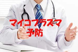 マイコプラズマ肺炎 最強の対策は!