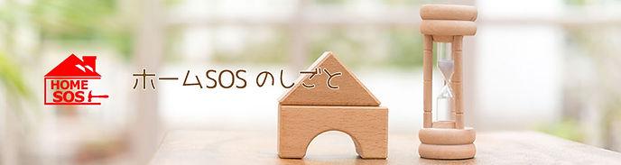 立川・国立・八王子など東京の多摩地区でエアコン取付けの人気店、ホームSOSにお任せ下さい。ホームSOSのエアコン総合サービスは、経験豊かな電気工事士と、認定冷媒ガス取扱技術者が親切に対応をします。 エアコン洗浄・ガス漏れ修理・水漏れ修理と・エアコンの移設・エアコンの取り付けはホームSOSがお得。 最近、人気急上昇中の水のトラブルの緊急対応。蛇口の水見れや、キッチンの混合水栓の交換作業、トイレの水漏れ修理も人気急上昇中です。