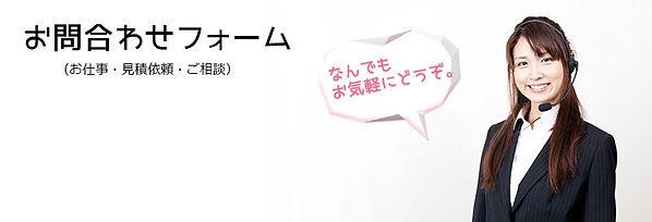 武蔵村山市の便利屋 ホームSOSへのお問合わせはこちら