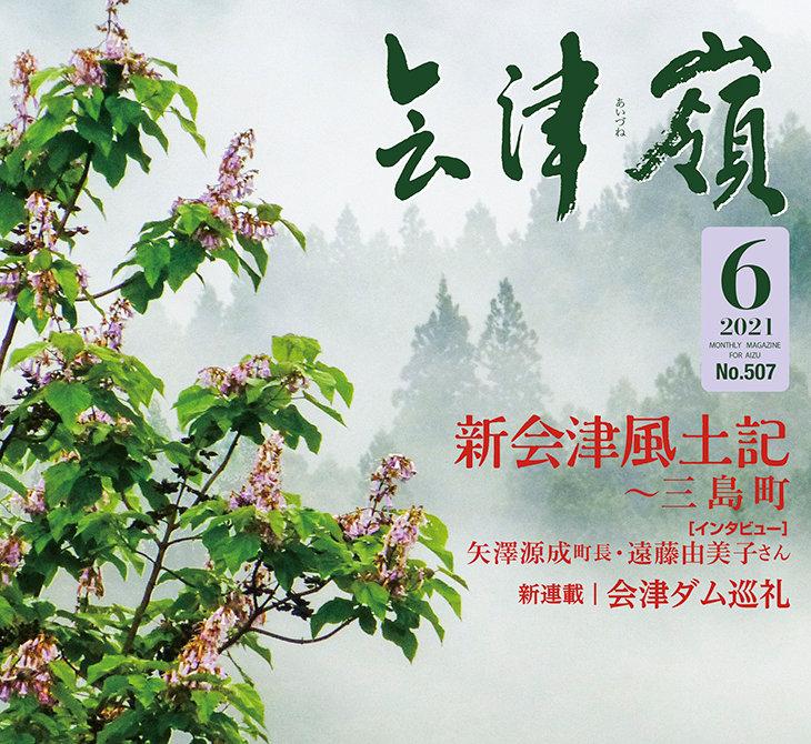 2021_6月号_表紙.jpg
