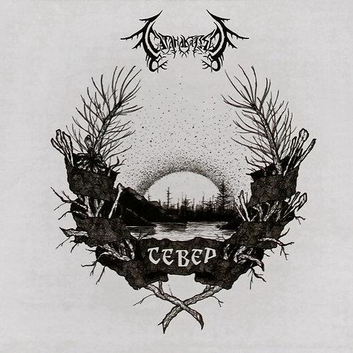 СатанаКозёл (SatanaKozel) – Север CD