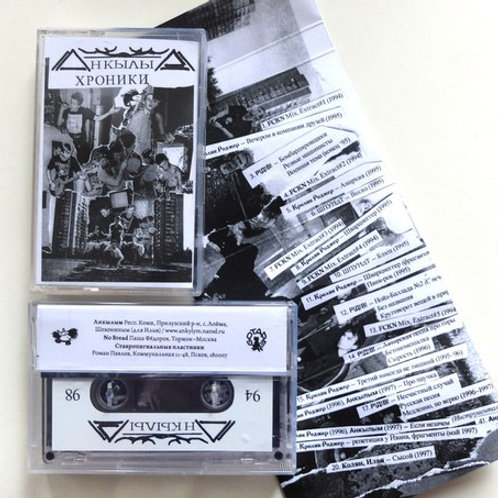 ANKYLYM - Anthology (1994-2000) tape